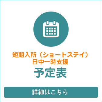 短期入所(ショートステイ)日中一時支援予定表